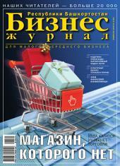 Бизнес-журнал, 2006/02: Республика Башкортостан