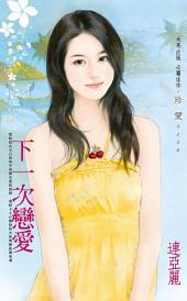 下一次戀愛: 禾馬文化珍愛系列455
