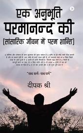 Ek Anubhooti Paramaanand Kee: (Sansarik Jeevan Mein Param Shanti)