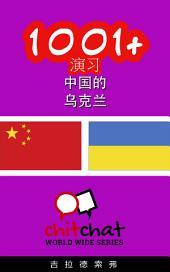 1001+ 演习 中国的 - 乌克兰