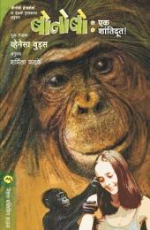 Bonobo Ek Shantidut