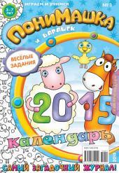 ПониМашка. Развлекательно-развивающий журнал: Выпуски 1-2015