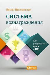 Система вознаграждения: Как разработать цели и KPI