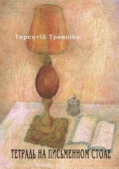 Тетрадь на письменном столе