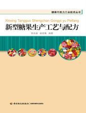 新型糖果生产工艺与配方