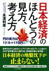 日本経済のほんとうの見方、考え方 円の実力は1ドル=110円: 「言うことをきく・きかない」は親次第