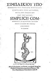Commentarii in quatuor Aristotelis libros de coelo cum textu eiusdem