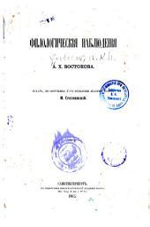 Филологическія наблюденія А. Х. Востокова