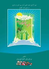MAAZI KE JHAROKHE SE (VOL. 1): JANAB E ABUZAR E GHAFFARI