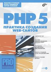 PHP 5. Практика создания web-сайтов (+ CD)