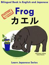 Learn Japanese: Japanese for Kids. Frog - カエル: Bilingual Book in English and Japanese.: (Including : hiragana - katakana and Kanji)