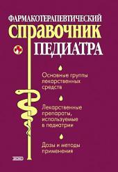 Фармакотерапевтический справочник педиатра