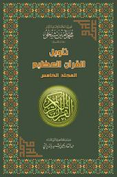 تأويل القرآن العظيم- المجلد الخامس: أنوار التنزيل وحقائق التأويل