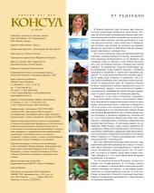 Журнал «Консул» No 1 (36) 2014