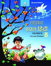 Madhubun Saral Hindi Pathmala – 5