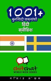1001+ बुनियादी वाक्यांशों हिंदी - स्वीडिश