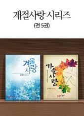 [묶음] 계절사랑 시리즈 (전5권)