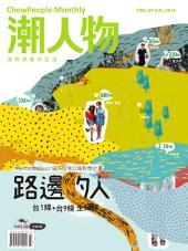 潮人物2016年7月號 vol.69