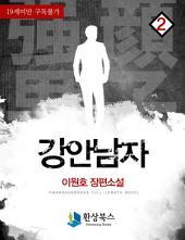 강안남자 2부 2 - 이원호 장편소설