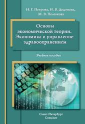 Основы экономической теории. Экономика и управление в здравоохранении. Учебное пособие