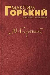 Открытое письмо А. С. Серафимовичу