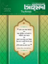 পাক্ষিক আহ্মদী - নব পর্যায় ৭৮বর্ষ । ৯ম সংখ্যা । ১৫ই নভেম্বর, ২০১৫ইং | The Fortnightly Ahmadi - New Vol: 78 - Issue: 9 - Date: 15th November 2015
