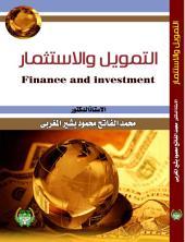 التمويل والاستثمار في الإسلام.