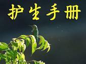 护生手册 (海涛法师辑)