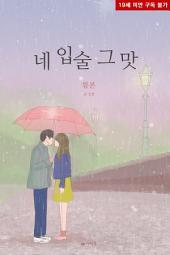 [합본] 네 입술 그 맛 (전2권/완결)