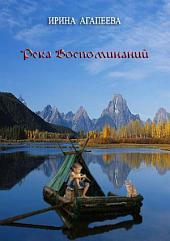 Река воспоминаний: Философская сказка для детей и взрослых