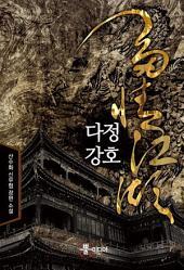 [세트] 다정강호 (전6권/완결)