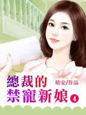 總裁的禁寵小新娘(4)【原創小說】