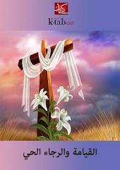 القيامة والرجاء الحي