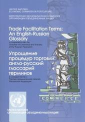 Trade Facilitation Terms: An English-Russian Glossary : in Cooperation with the Chamber of Commerce and Industry of the Russian Federation, Volume 763