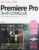 Premiere Pro Cc 2017 2015 2014 Cc Cs6