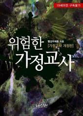 [세트] 위험한 가정교사 (전2권/완결)
