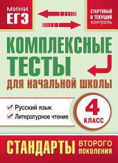 Комплексные тесты для начальной школы. Русский язык. Литературное чтение (cтартовый и текущий контроль). 4 класс