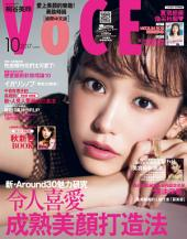 VoCE美妝時尚(97) 2017年10月號