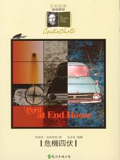 危機四伏: Peril at End House