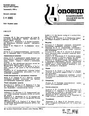 Dopov nat akad nauk ukr mat pryr tekhni nauk PDF