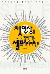 첫인상을 결정하는 셀프 매니지먼트