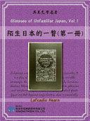 Glimpses of Unfamiliar Japan, Vol 1 (陌生日本的一瞥(第一冊))