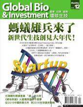 環球生技201512: 掌握大中華生技市場脈動‧亞洲專業華文生技產業月刊