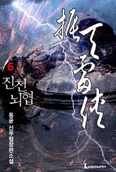 진천뇌협 6권 완결