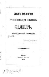 Дан памяти графини Роксандры Скарлатовны Эдлинг, урожденной Стурдзы