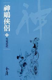 生死茫茫: 神鵰俠侶8 (遠流版金庸作品集24)