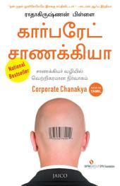 Corporate Chanakya (Tamil)