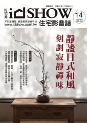 iDSHOW好宅秀 住宅影音誌 第14期: 靜謐日式和風 刻劃寂靜禪味