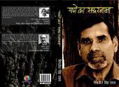 Yaadon Ka Safarnama | यादों का सफरनामा: जिंदगी सालों का सफर नहीं यादों का सफर है
