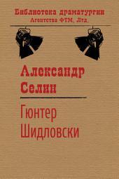 Гюнтер Шидловски: пьеса
